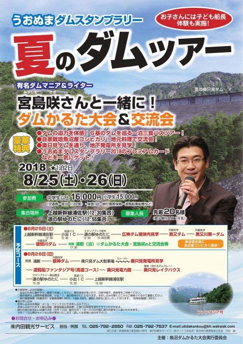ダムツアー2018