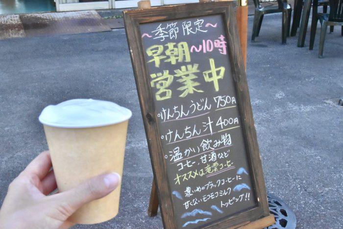 早朝看板&滝雲コーヒー